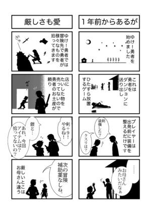 E_yuke