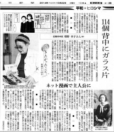 Hiro_asahi20141022
