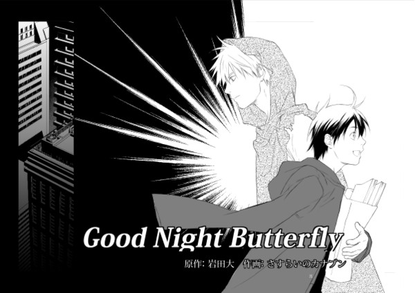 Goodnightbutterfly0002_2